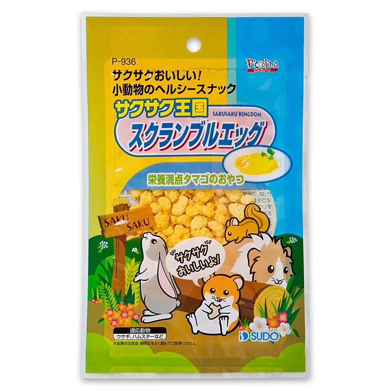 スドー サクサク王国スクランブルエッグ 小動物用【ポイント10倍】