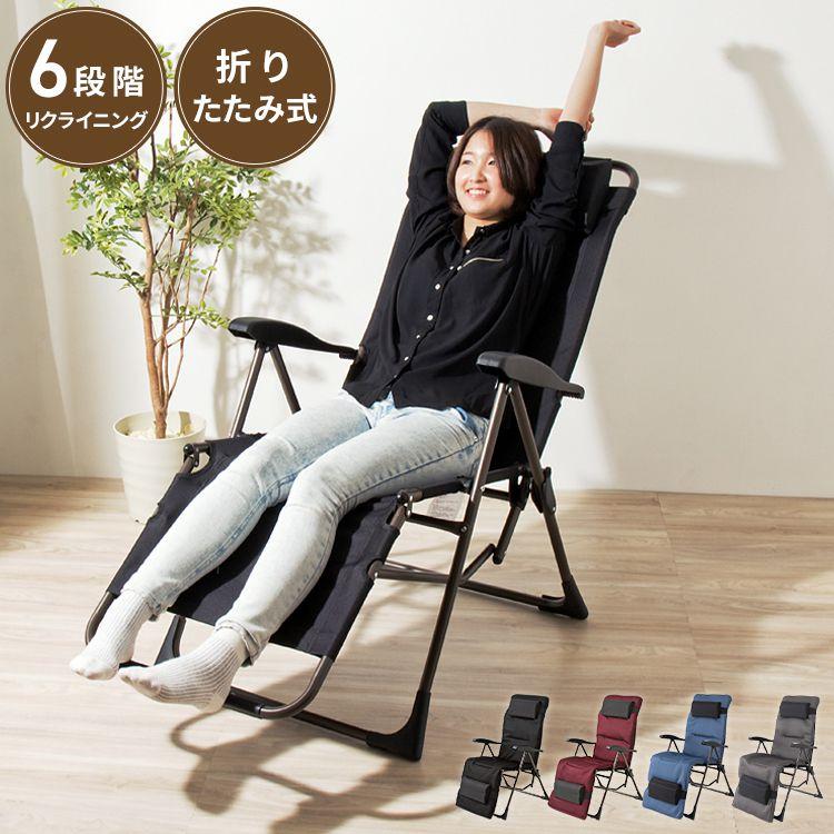 チェア リラックスチェア 折りたたみ リクライニングチェア 専用カバー付き アウトドア 折りたたみ コンパクト イス 椅子(代引不可)【送料無料】