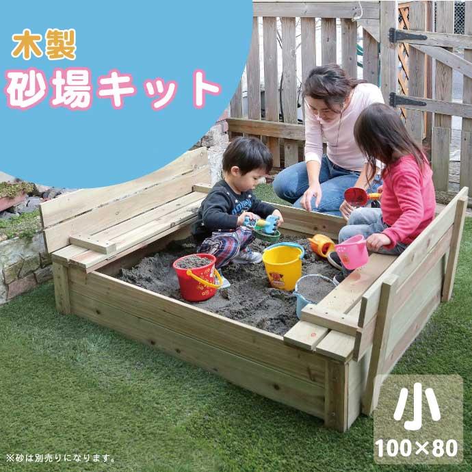 砂場 小 約100×80cm ※砂別売り 木製 パーソナル砂場 サンド ガーデン(代引不可)【送料無料】