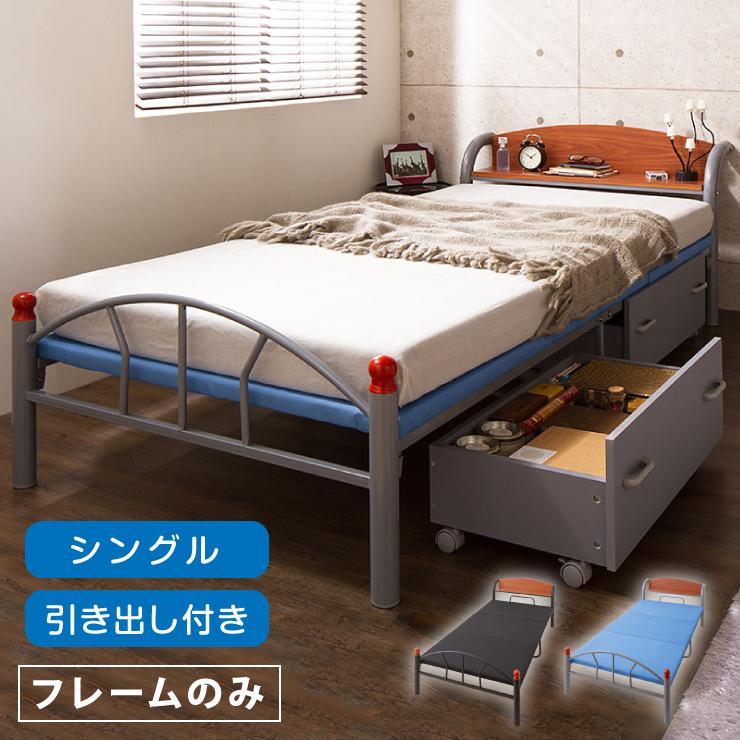 棚付きパイプベッド 引き出し付き シングル フレームのみ 収納 宮付き 棚付き パイプベッド ベッド フレーム シングルサイズ(代引不可)【送料無料】