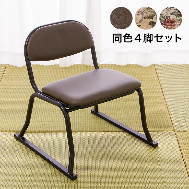 和座敷チェア コンパクト 4脚セット 高座椅子 座椅子 スタッキングチェア 会席 法事 法要 介護 和室 椅子 いす イス(代引不可)【送料無料】
