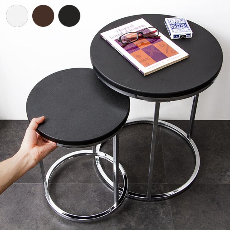 サイドテーブル ブラウン ナイトテーブル かわいい ホワイト テーブル ネストテーブル おしゃれ モダン サイドに最適 黒 北欧 丸型 table ソファ 家具 シンプル ブラック BARTH ベッド 木製 〔バース〕 2個セット 送料無料 円形 ソファーテーブル