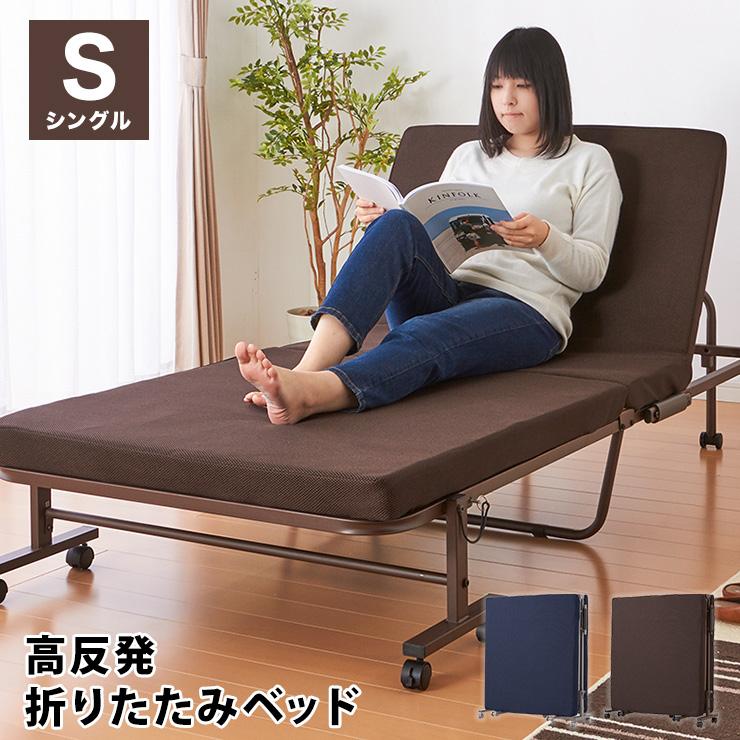 高反発 折りたたみベッド シングル 幅94cm ベッド 折り畳みベッド 折りたたみ ベッド(代引不可)【送料無料】
