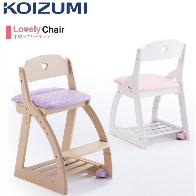 コイズミ 学習チェア 学習チェア 子供用椅子 椅子 チェア 子供用 キャスター付き 木製 木製チェア ラブリーチェア(代引不可)【送料無料】