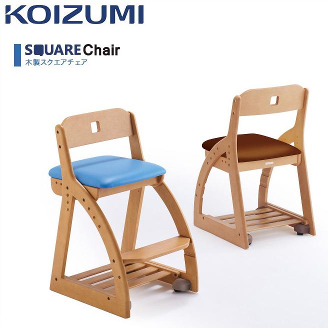 コイズミ 学習チェア 学習チェア 子供用椅子 椅子 チェア 子供用 キャスター付き 木製 木製チェア スクエアチェア(代引不可)【送料無料】