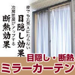 オーダーカーテン[断熱ミラーカーテン1枚 幅~100cm 丈201~280cm]