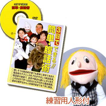 3日でできる!簡単・腹話術(人形付き) DVD【inte_D1806】