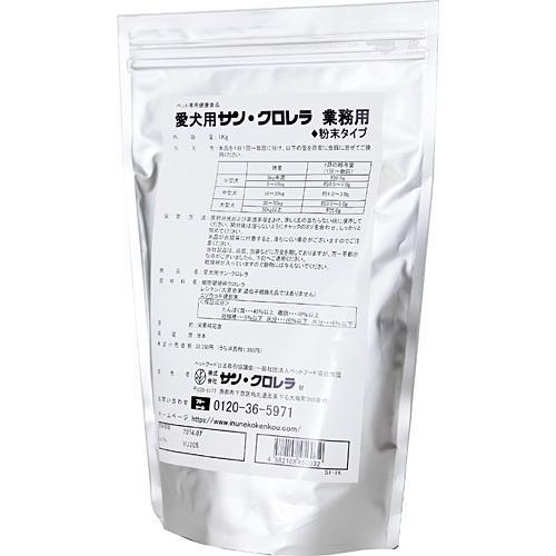 愛犬用 サン・クロレラ 業務用 粉末タイプ 1kg(代引不可)