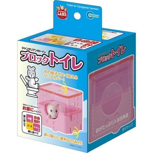 ジャンガリアンのトイレ ブロックトイレ マルカン【ポイント10倍】