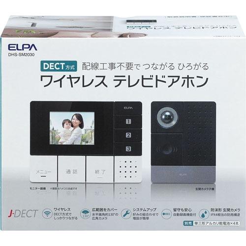 エルパ(ELPA) DECT方式 ワイヤレステレビドアホン DHS-SM2030(1コ入) エルパ(ELPA)【送料無料】(代引不可)