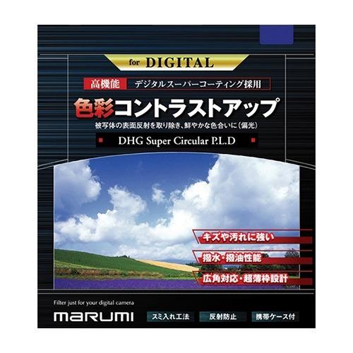 マルミ DHG スーパーサーキュラーP.L.D 95mm偏光フィルター(1コ入)【送料無料】(代引不可)