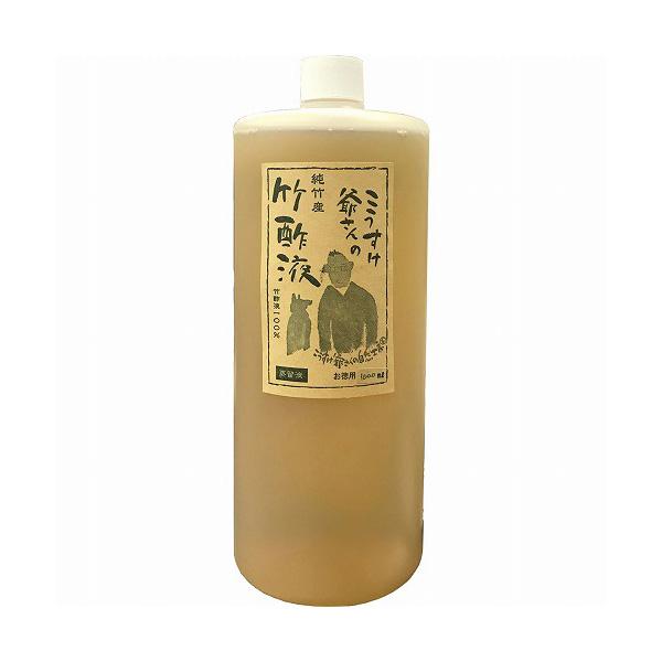 こうすけ爺さんの純竹産 竹酢液100% 蒸留液 お徳用 1000mL
