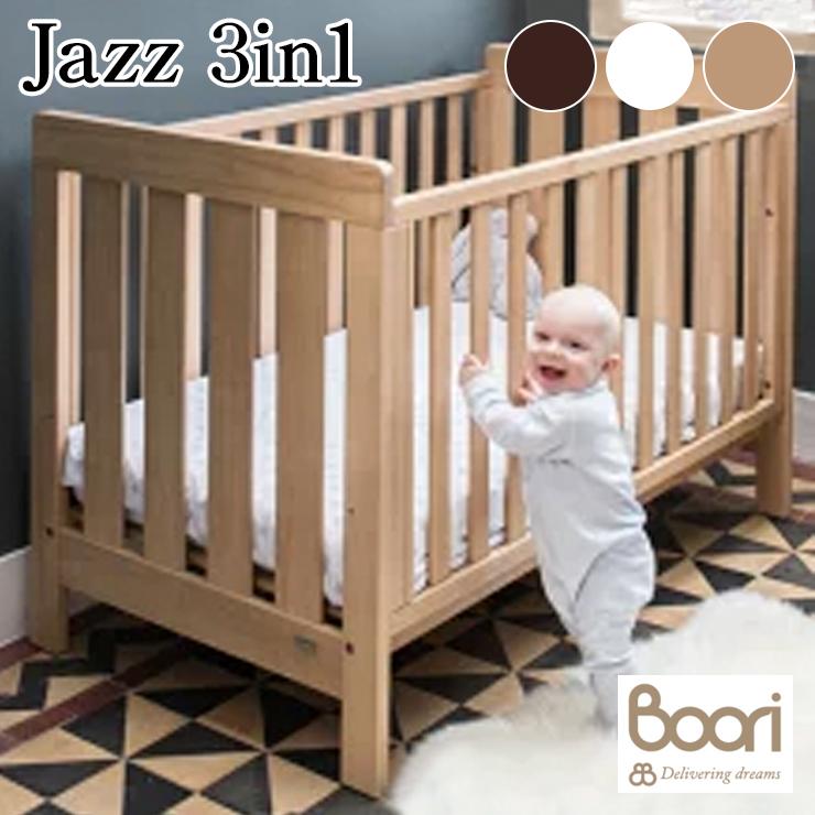 BOORI ブーリ ジャズ Jazz 3in1 ベビーベッド キッズベッド ベビー キッズ 赤ちゃん ママ 天然木 シリーズ家具 寝室 ギフト(代引不可)【送料無料】
