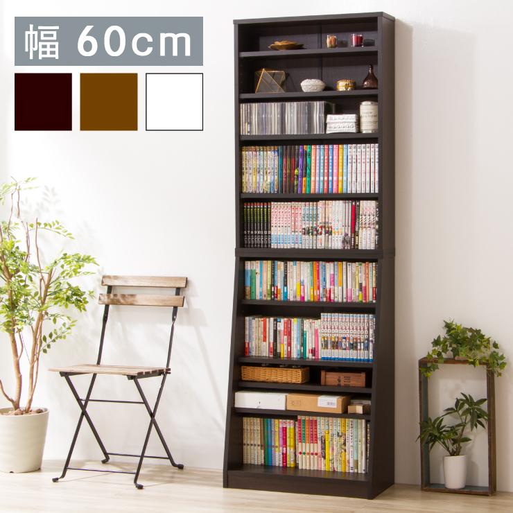 本棚 SOHO書棚 幅60 薄型 木目 可動棚 分割 セパレート ブラウン ホワイト 書棚 壁面書棚 壁面収納 文庫収納(代引不可)【送料無料】