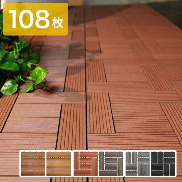 ウッドパネル 108枚 ウッドデッキ 人工木 樹脂 ウッドタイル デッキ ベランダ フロアデッキ ジョイント式 設置簡単 庭 DIY(代引不可)【送料無料】