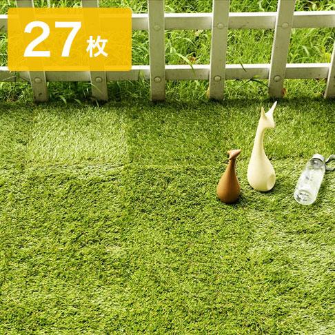 人工芝パネルマット 30×30cm 27枚 芝生 芝生マット 人工芝生 2.43平方 ジョイント式 ジョイントマット タイル diy 庭 ベランダ【送料無料】