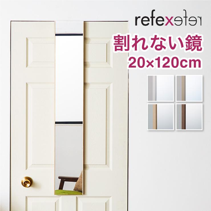 【割れないミラー】 リフェクスミラー ドア掛けタイプ 幅20×高さ120×厚さ2cm 鏡 姿見鏡 全身鏡 割れない鏡 ミラー おしゃれ(代引不可)【送料無料】