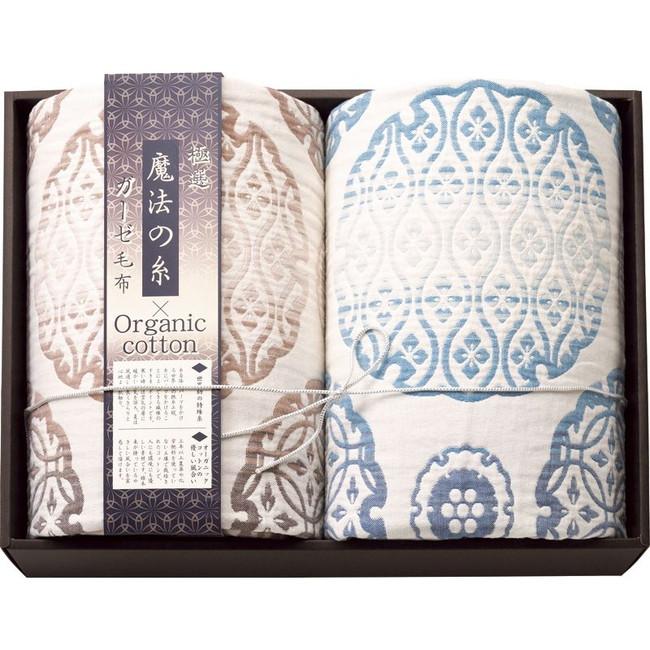 極選魔法の糸×オーガニック プレミアム五重織ガーゼ毛布2P 毛布 GMOW-30200(代引不可)
