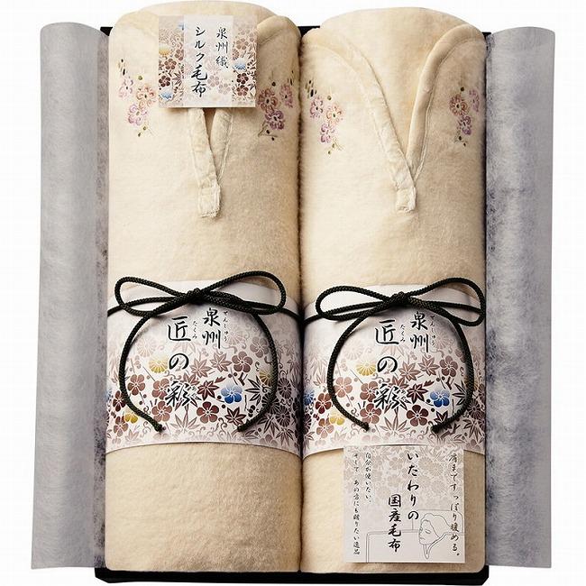 肩あったかシルク毛布(毛羽部分)2P 泉州匠の彩(代引不可)【送料無料】