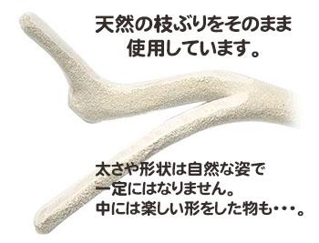 三晃商会 B47 爪とぎパーチ Y型【ポイント10倍】
