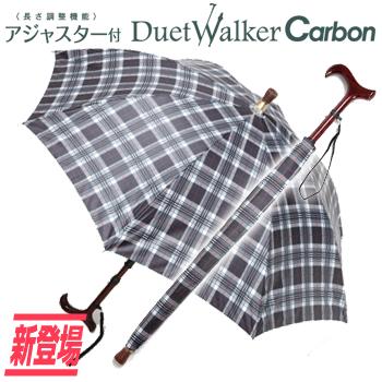 【UVION】 デュエットウォーカー 調整付カーボン メンズ 傘 雨傘 ステッキ 兼用(代引不可)