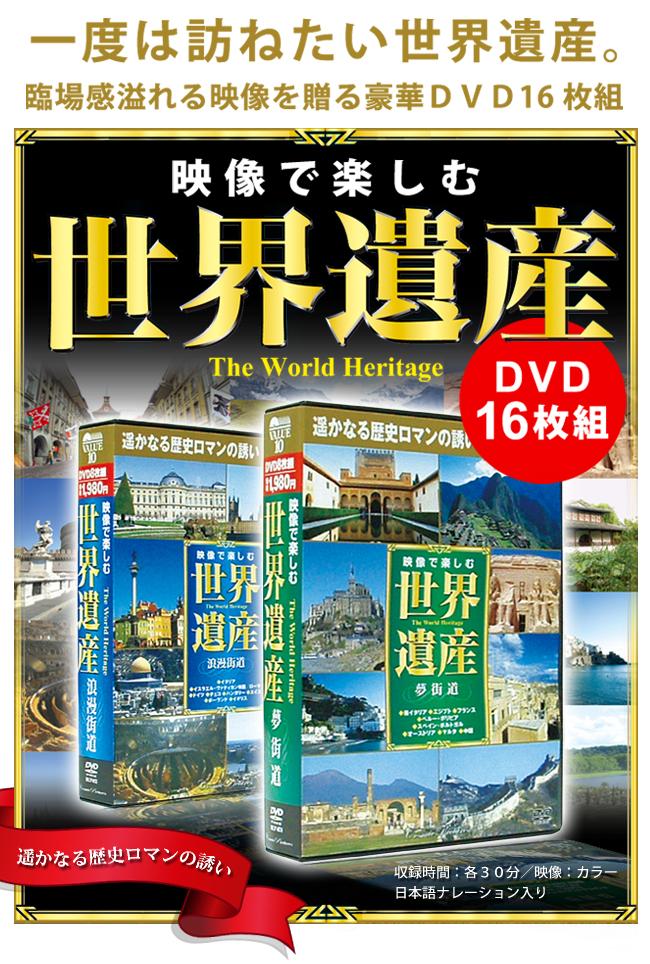 映像で楽しむ世界遺産 定番 DVD 通販 16枚組 代引不可