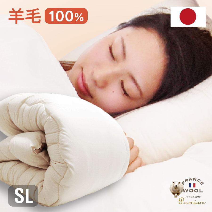 日本製 羊毛100% 掛け布団 シングルロング 国産 羊毛 掛け布団 シングル 匂いの少ないフランス産プレミアムウール使用 日本製(代引不可)【送料無料】