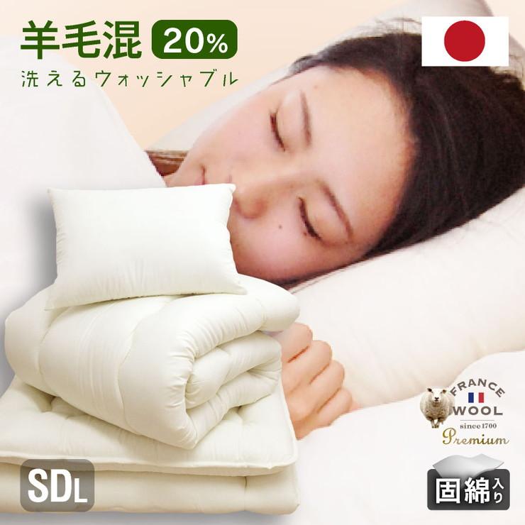 日本製 羊毛混 布団3点セット(固綿入り) セミダブルロング 国産 日本製 羊毛布団 セット 3点セット 羊毛 組布団(代引不可)【送料無料】