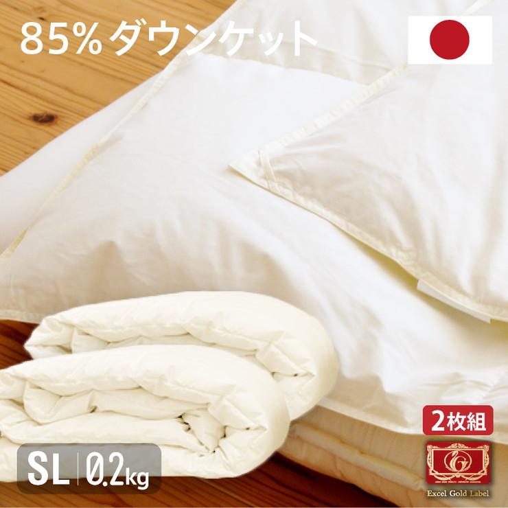 日本製 羽毛85% ダウンケット(0.2kg) ★2枚組 シングルロング 国産 羽毛ふとん 高品質エクセルゴールドラベル サイズ150×210(代引不可)【送料無料】