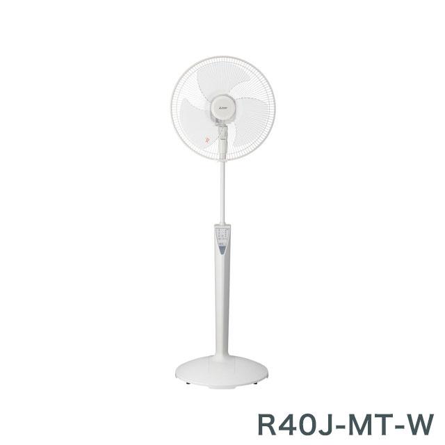 三菱電機 扇風機 R40J-MT-W ホワイト リモコンなし AC扇風機 リビング扇風機【送料無料】