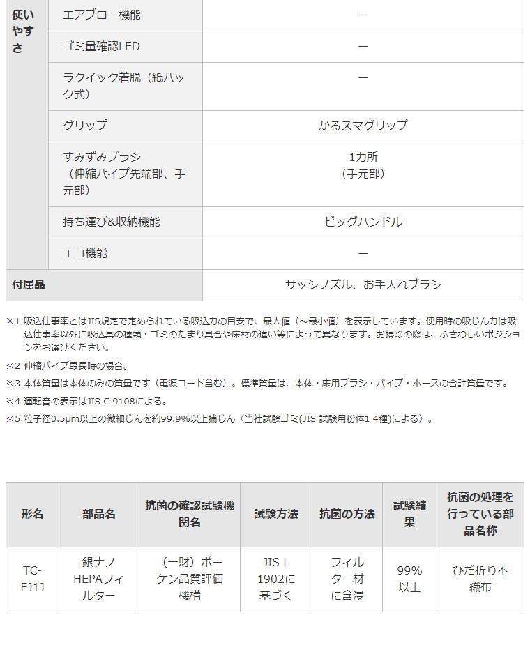 三菱 クリーナー TC-EJ1J-D オレンジ 三菱電機(MITSUBISHI) サイクロン式掃除機 サイクロン式【ポイント10倍】