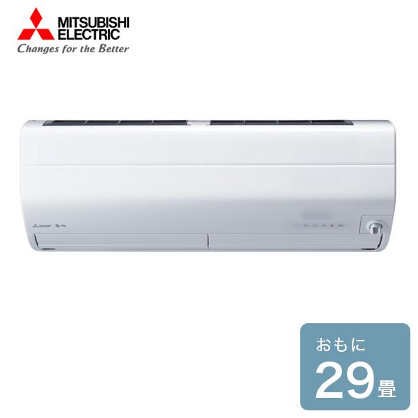 三菱 ルームエアコン MSZ-ZW9019S-W ピュアホワイト 三菱電機(MITSUBISHI) 霧ヶ峰 Zシリーズ 冷暖房 29畳用 エアコン 200V仕様【送料無料】