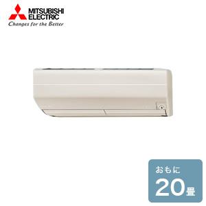 三菱 ルームエアコン MSZ-ZW6319S-T ブラウン 三菱電機(MITSUBISHI) 霧ヶ峰 Zシリーズ 冷暖房 20畳用 エアコン 200V仕様【送料無料】
