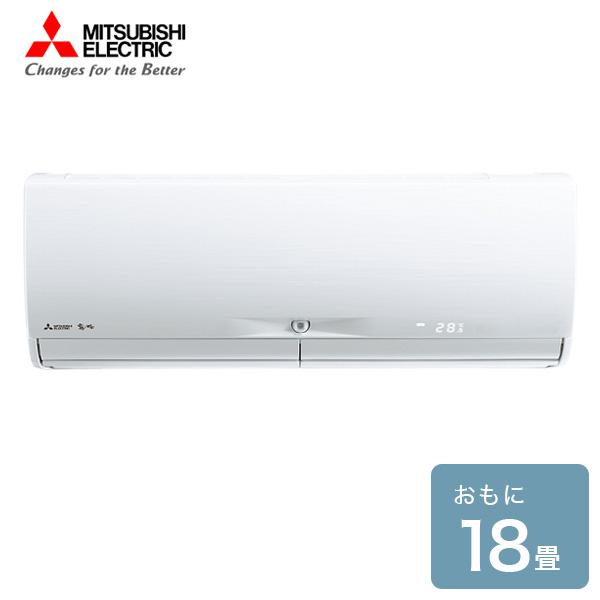 三菱 ルームエアコン MSZ-X5619S-W 三菱電機(MITSUBISHI) 霧ヶ峰 Xシリーズ 冷暖房 18畳用 エアコン【送料無料】