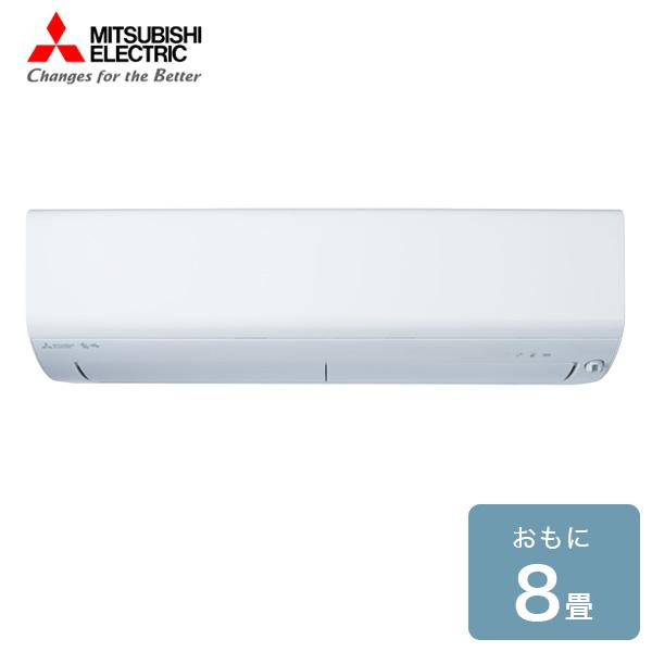 三菱 ルームエアコン MSZ-R2519-W 三菱電機(MITSUBISHI) 霧ヶ峰 Rシリーズ 冷暖房 8畳用 エアコン【送料無料】