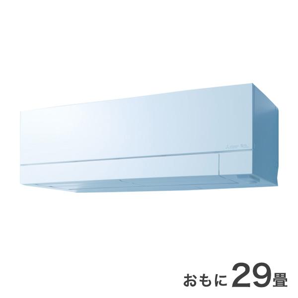 三菱 ルームエアコン MSZ-FZ9020S-W ホワイト 冷暖房 主に29畳 設置工事不可【送料無料】【S1】