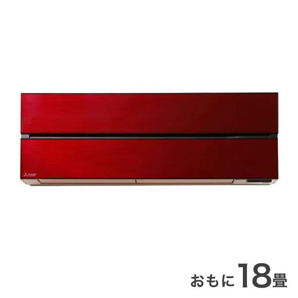 三菱 ルームエアコン MSZ-FL5620S-R レッド 冷暖房 主に18畳【送料無料】【S1】