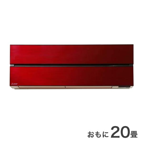 三菱 ルームエアコン MSZ-FL6320S-R レッド 冷暖房 主に20畳【送料無料】【S1】