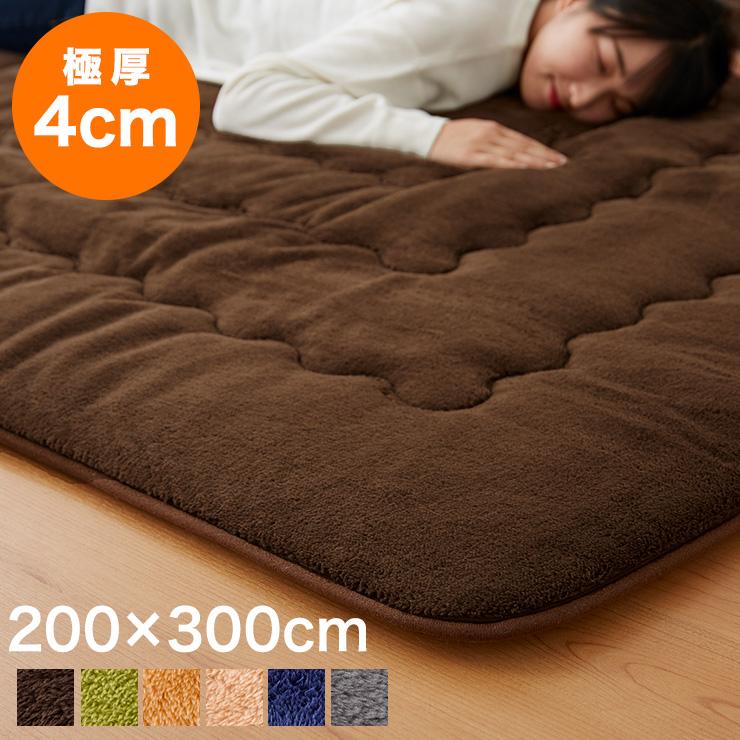 極厚6層ラグ 200×300cm 長方形 6層 極厚 ラグ ラグマット 多層構造 約4cm厚 絨毯 カーペット 抗菌 防臭 低ホルマリン 省エネ【送料無料】