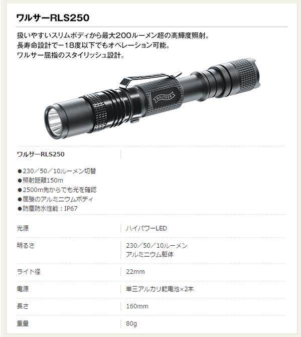 LEDフラッシュライト ワルサー タクティカルXT2