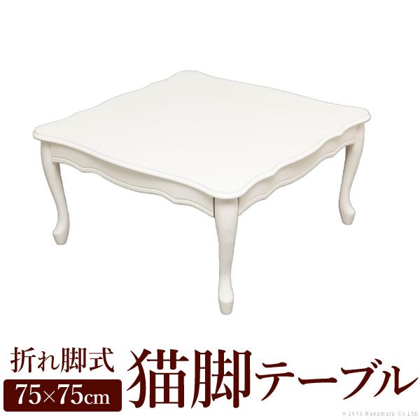 折れ脚式猫脚テーブル Lisana〔リサナ〕 75×75cm 完成品 センターテーブル ホワイト 猫脚 (代引不可)【int_d11】