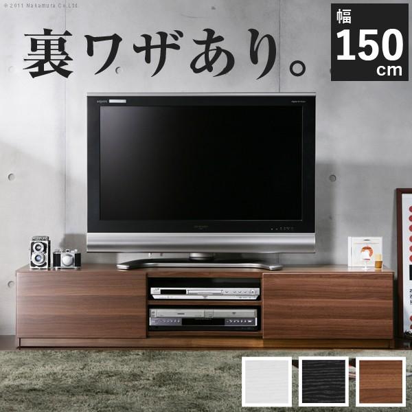 テレビ台 ボード tvボード 収納 背面収納TVボード ROBIN〔ロビン〕 幅150cm(代引不可)