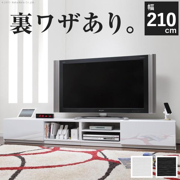 背面収納TVボード ロビン 幅210cm テレビ台 テレビボード ローボード(代引不可)【int_d11】