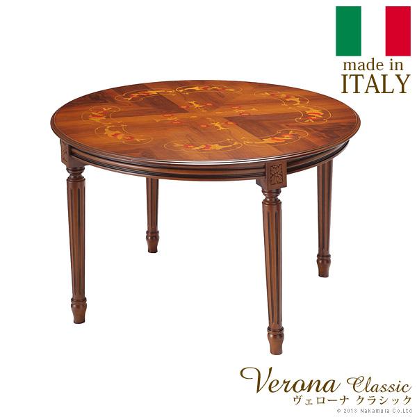 ヴェローナクラシック ダイニングテーブル 幅110cm イタリア 家具 ヨーロピアン アンティーク風(代引不可)【inte_D1806】