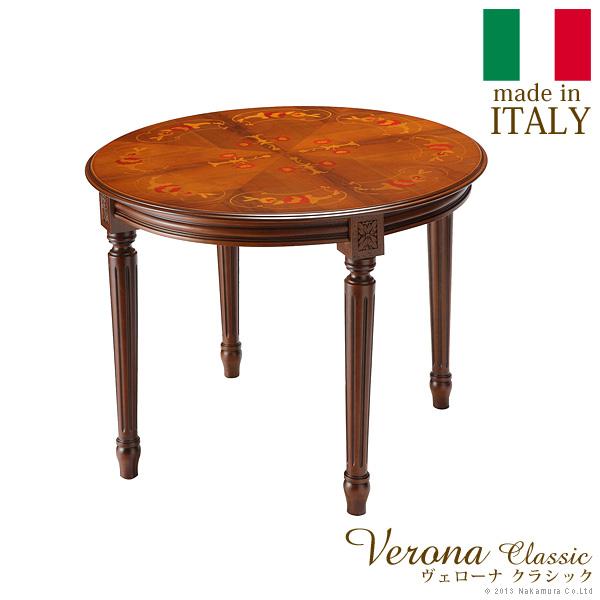 ヴェローナクラシック ダイニングテーブル 幅90cm イタリア 家具 ヨーロピアン アンティーク風(代引不可)