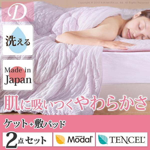 寝具セット 洗える 日本製 とろけるもちもちケット&パッドセット ダブルサイズ 快眠 安眠 国産 丸洗い(代引不可)【送料無料】