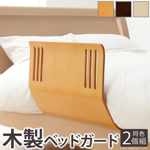 ベッドガード ベッドフェンス 転落防止 木のぬくもりベッドガード 〔スクード〕 同色2個組 ベビー 木製(代引不可)