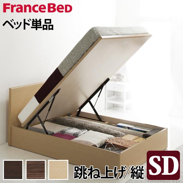 フランスベッド セミダブル フラットヘッドボードベッド 〔グリフィン〕 跳ね上げ縦開き セミダブル ベッドフレームのみ 収納(代引不可)【送料無料】