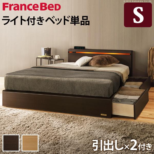 フランスベッド シングル 収納 ライト・棚付きベッド 〔クレイグ〕 引き出し付き シングル ベッドフレームのみ(代引不可)【int_d11】