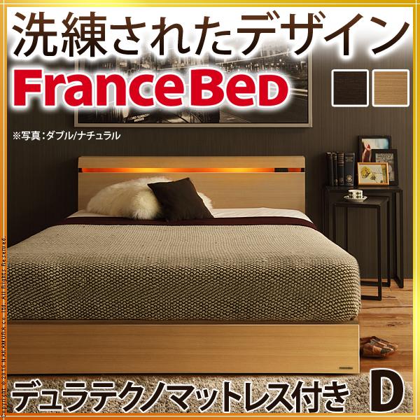 フランスベッド ダブル マットレス付き ライト・棚付きベッド 〔クレイグ〕 収納なし ダブル デュラテクノスプリング()